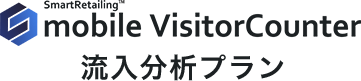 mobile VisitorCounter 流入分析プラン