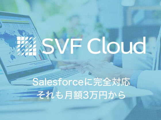 SVF Cloud