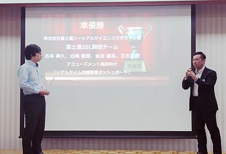 株式会社富士通ソーシアルサイエ...